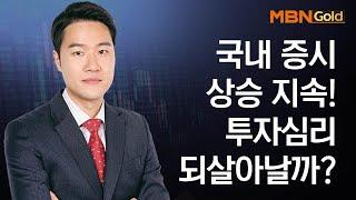 [영민한투자] 국내 증시 상승 지속! 투자심리 되살아날…