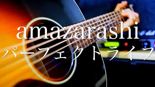 【フル字幕歌詞あり】amazarashi/パーフェクトライフ 弾き語りCover【Last Tears/Shotaro】