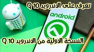 Android 10 Q . تعرف على النسخة الجديدة من الاندرويد المطور تحت اسم الاندرويد 10 ك