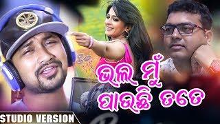 Bhala Mun Pauchhi Tate Odia New Romantic Song Satyajeet Studio Version