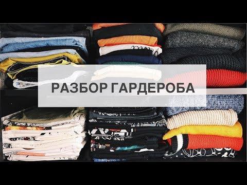 Как самому сделать разбор гардероба