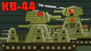 Создание советского монстра КВ-44 - Мультики про танки
