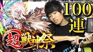 【モンスト】超獣神祭100連!!ゴッスト狙い! thumbnail