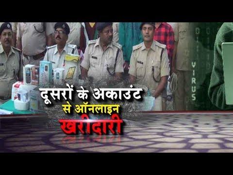 बिहार में पांव पसारता साइबर अपराध || Cyber crime spreads in Bihar ||