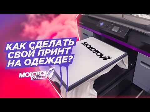 Как сделать свой принт на одежде? | Печать на одежде, футболках | Цифровая печать | Molotov BRND