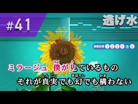 逃げ水 / 乃木坂46 カラオケ【音程バー付き / 練習用】