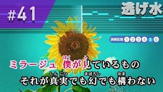 【2017年8月リクエスト曲#2】カラオケ練習用動画#41 乃木坂46「逃げ水」...