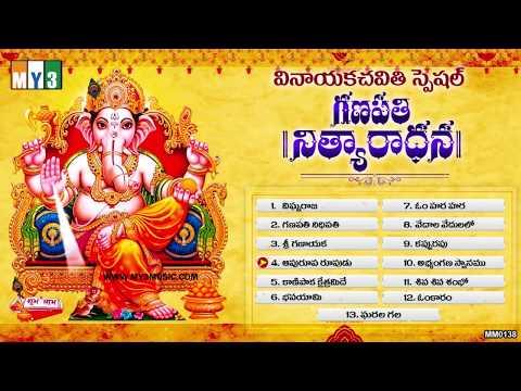 Ganapathi Special Songs 2018 || Lord Vinayaka Telugu Devotional Songs || Volga Videos