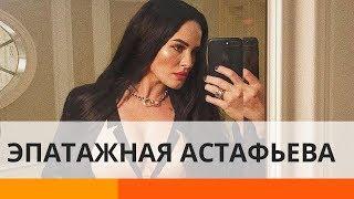 Даша Астафьева показала эпатажные фото в Инстаграм