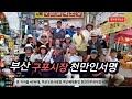 문 지지율 40%대 추락중  부산구포시장 앞  천만인무죄석방 서명운동  생방송  09.09