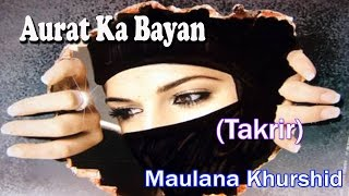 Aurat Ka Bayan ☪☪ Very Important Takrir Latest New ☪☪ Maulana Khurshid [HD]