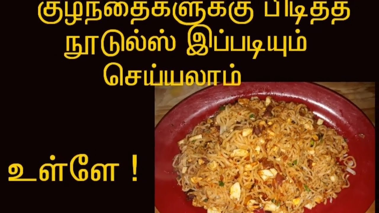 EGG noodles in tamil/ noodles recipe in tamil by tamil ...
