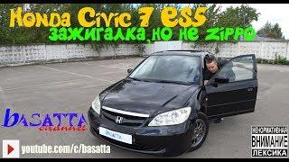 HONDA CIVIC 7 ES 5 | ЗАЖИГАЛКА , НО НЕ ZIPPO | basatta channel