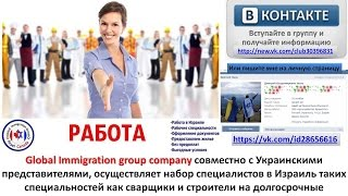 Работа в Израиле.(Легальная работа в Израиле, Канаде. Global Immigration group company совместно с Украинским представителями, осуществляет..., 2016-04-29T18:49:22.000Z)