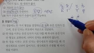 134) 중3 과학 [5단원- 생식과 유전] 8. 멘델…