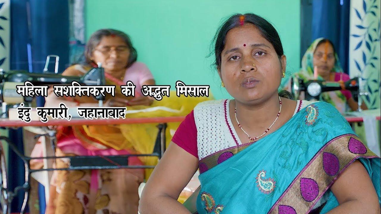 Indu Kumari :The Leader of Women Empowerment (महिला सशक्तिकरण की अदाद्भुत मिशाल : इंदु कुमारी)