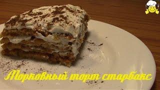 Как сделать диетически торт старбакс по Дюкану