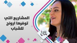 م. رنا دبابنة تتحدث عن المشاريع التي توفرها ارونج للشباب