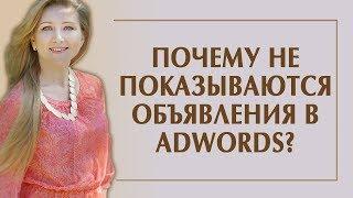 Почему не показываются объявления в AdWords