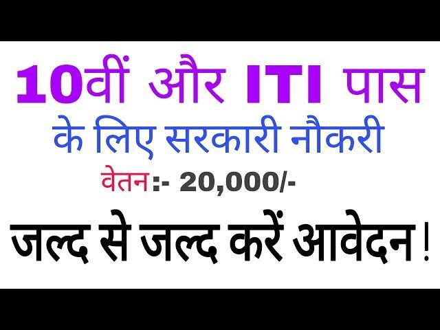 10 ?? ?? ITI Pass Govt Jobs 2018 - Sarkari Naukri - Rojgar Samachar