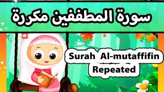 Surah mutaffifin repeated - Susu Tv / تعليم القران للاطفال - سورة المطففين مكررة للاطفال