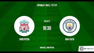 ПРЯМАЯ ТРАНСЛЯЦИЯ Ливерпуль Манчестер Сити Liverpool Manchester City