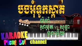 បងអុំទូកស្កាត់ ឆ្លងឆ្លើយ ភ្លេងសុទ្ធ - bong om touk skat pleng sot ,khmer karaoke