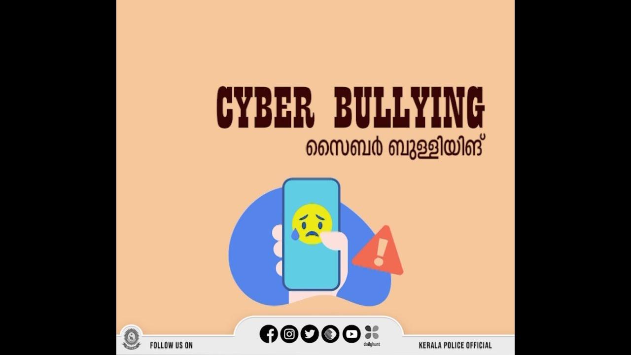 CYBER BULLYING: BEWARE