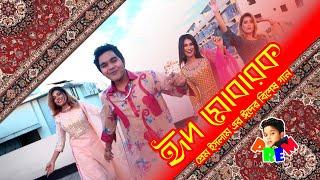 EiD Mubarak ( ঈদ মোবারক )। Prem Islam | New Song । Ayush D (Mumbai) । Sudip Kumar Dip | Bangla Song
