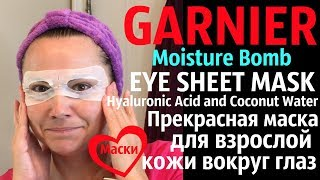Moisture Bomb GARNIER EYE SHEET MASK HYALURONIC ACID AND COCONUT WATER