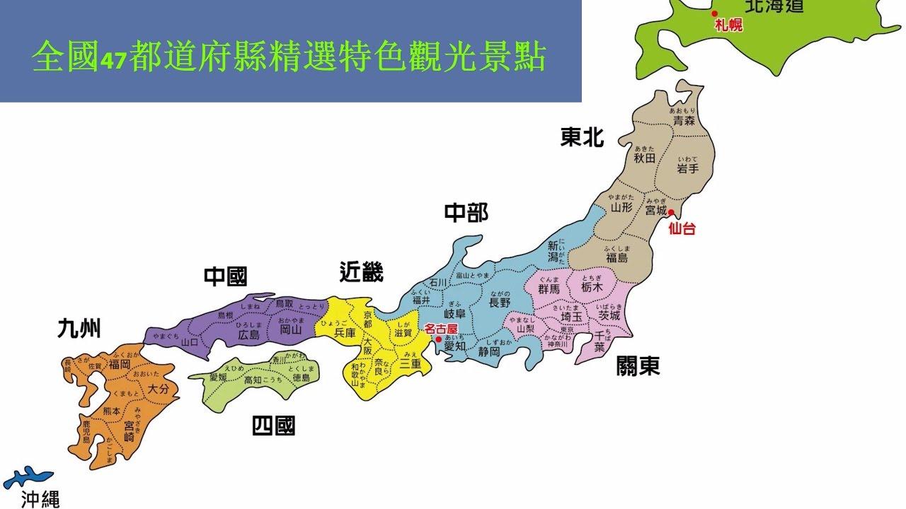 【日本】全國47都道府縣精選特色觀光景點(七) - YouTube