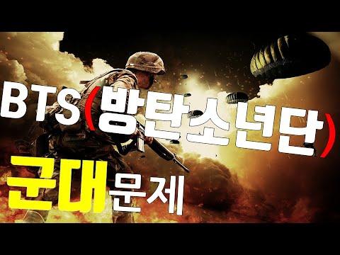 방탄소년단(BTS)와 한국군대의 생각 - New York 키다리 쌤