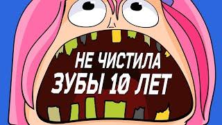 Я 10 лет не чистила зубы Анимация