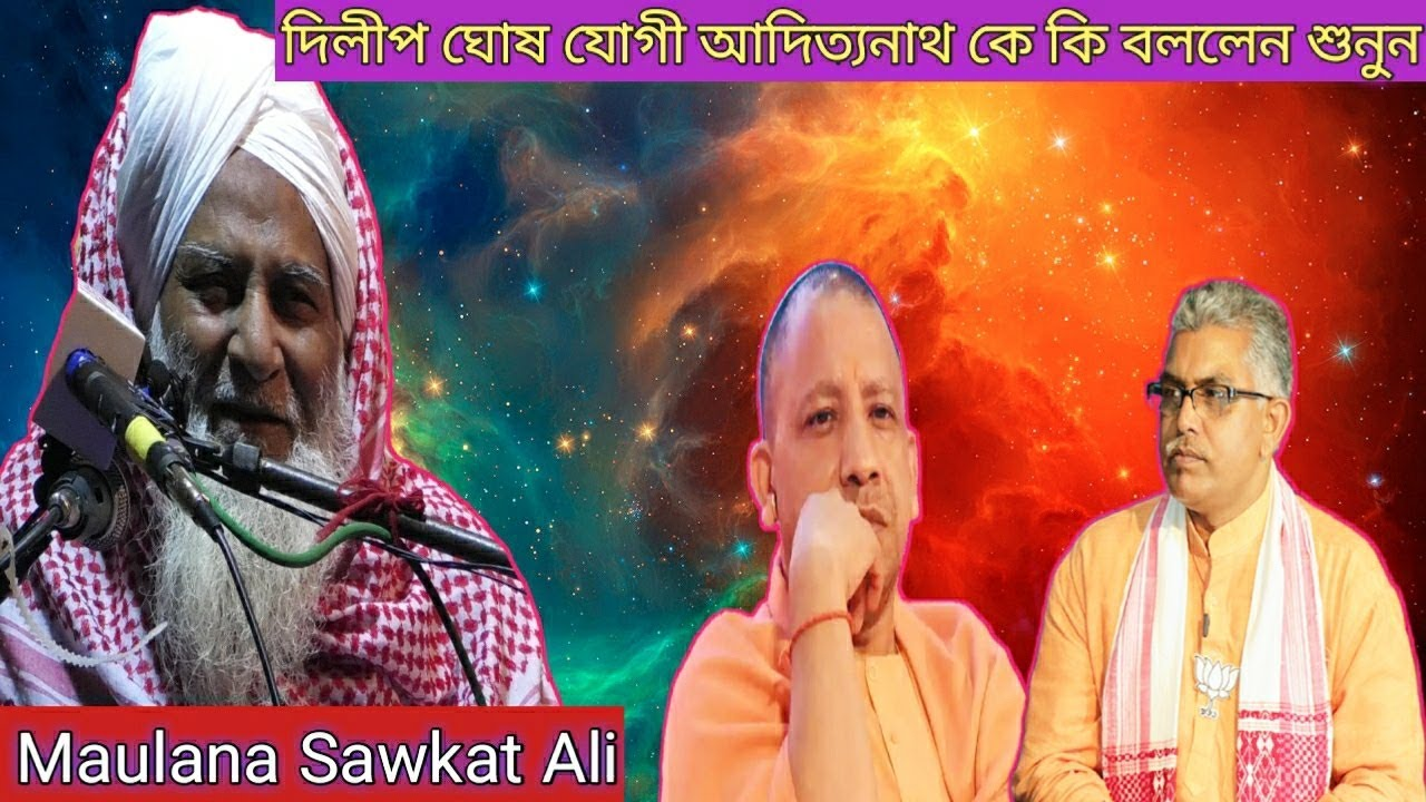 Download দিলীপ ঘোষ যোগী আদিত্যনাথ কে কি বললেন শুনুন Maulana Sawkat Ali পিংলা পশ্চিম মেদিনীপুর 2020