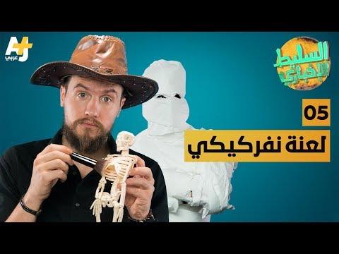 السليط الإخباري - لعنة نفركيكي | الحلقة (5) الموسم السادس