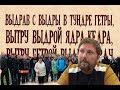 Москвa Марш картавых mp3