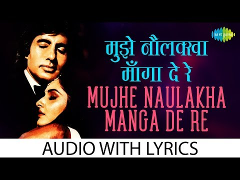 Mujhe Naulakha Mangawa De Re with lyrics | मुझे नौलखा मंगवा दे रे के बोल | Asha Bhosle | Kishore