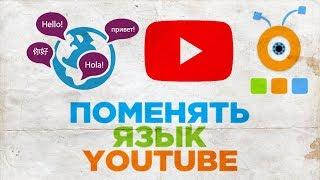 Как Поменять Язык на YouTube на русский | Как Изменить Язык Youtube