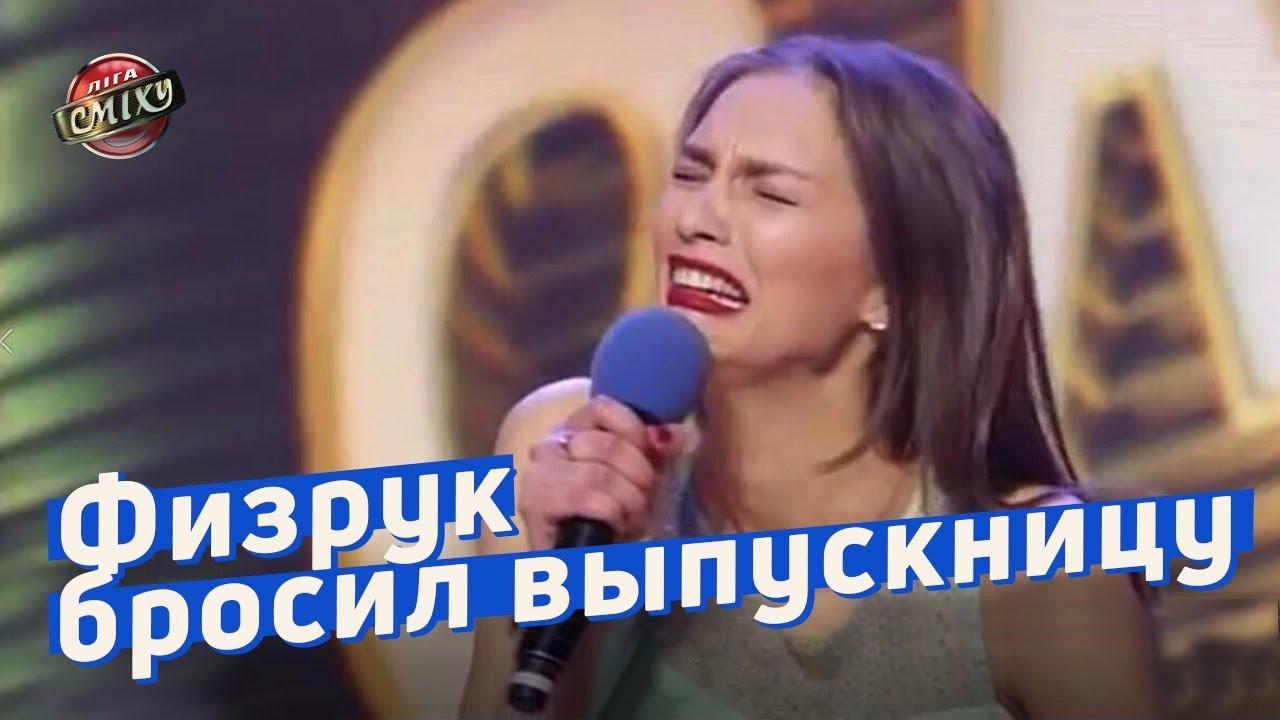 Физрук бросил выпускницу в сексуальном платье - Лига Смеха 2018 | ЮМОР