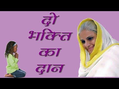 Do Bhakti Ka Daan - Nirankari Bhajan - Hindi Nirankari Songs or Geet
