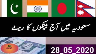 Today Latest Saudia Riyal Exchange Currency Rate