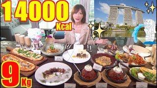 【MUKBANG】Tasty dishes from 3 restaurants at Marina Bay Sands! [9kg], 14000 kcal【Yuka Kinoshita】