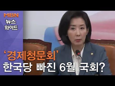 """[백운기의 뉴스와이드] 끝까지 """"경제청문회"""" 한국당 빠진 6월 국회? (0617)"""