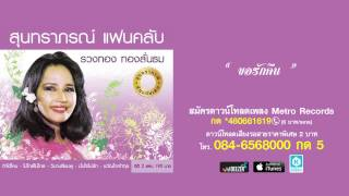 ขอรักคืน - รวงทอง ทองลั่นธม (Ruangthong Thonglanthom)