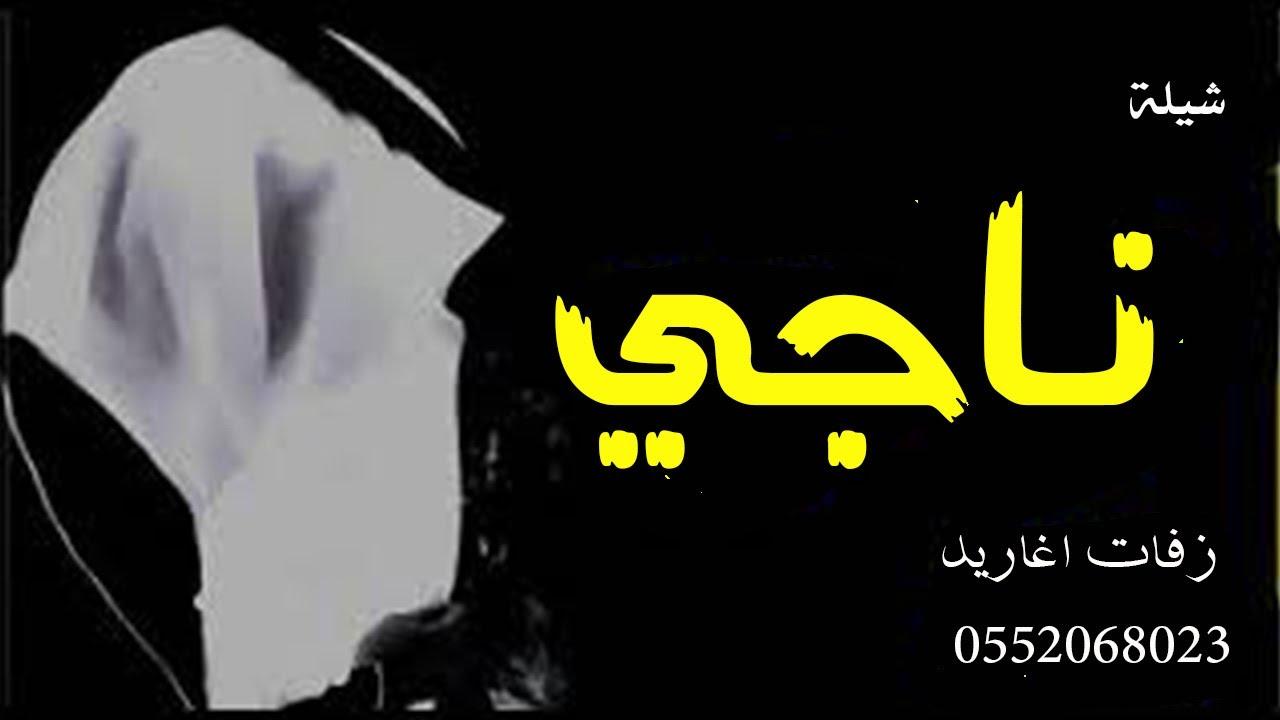 شيله مدح باسم ناجي فقط 2020 حماسي اسمع اسمع    مدح المعرس واهله    تنفيذ بالاسماء