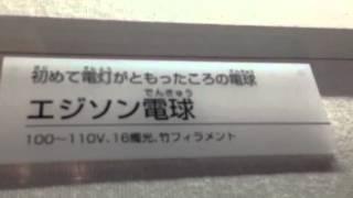 京都府八幡市の竹がフィラメントになっています。)