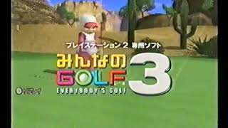Japanese TV Commercials [3163] Minna no Golf 3 みんなのGOLF3