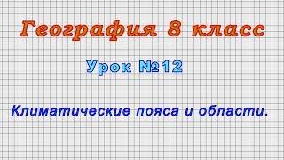 География 8 класс (Урок№12 - Климатические пояса и области.)