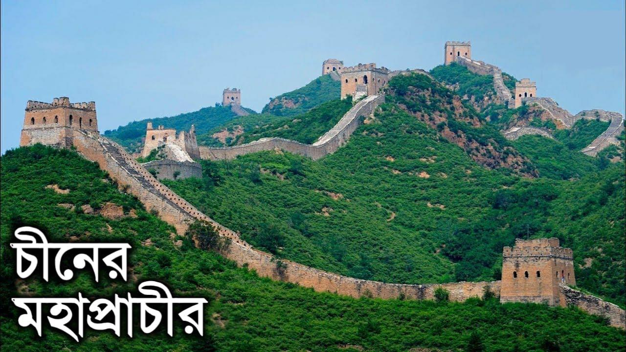 চীনের পাঁচিল কি মহাকাশ থেকে দেখা যায় ? The Great Wall of China | Most Enigmatic Facts in Bangla