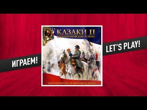 Настольная игра «КАЗАКИ II: НАПОЛЕОНОВСКИЕ ВОЙНЫ»: ИГРАЕМ! // Let's Play